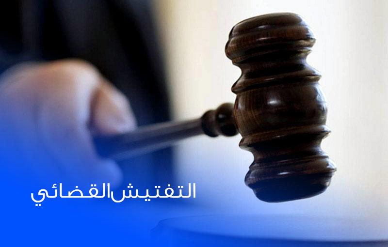 التفتيش القضائي