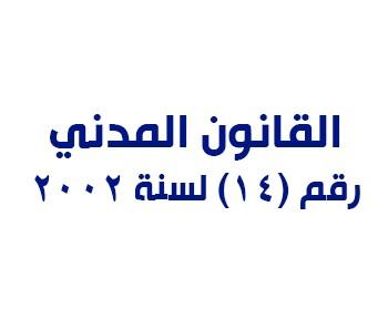 القانون المدني اليمني رقم 14 لسنة 2002 المركز القانوني للحقوق والتنمية