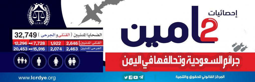 احصائية عامين من  العدوان السعودي على اليمن