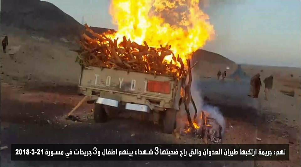جريمة ارتكبها طيران العدوان الأمريكي السعودي باستهداف سيارة أحد المواطنين بمنطقة مسورة بمديرية نهم