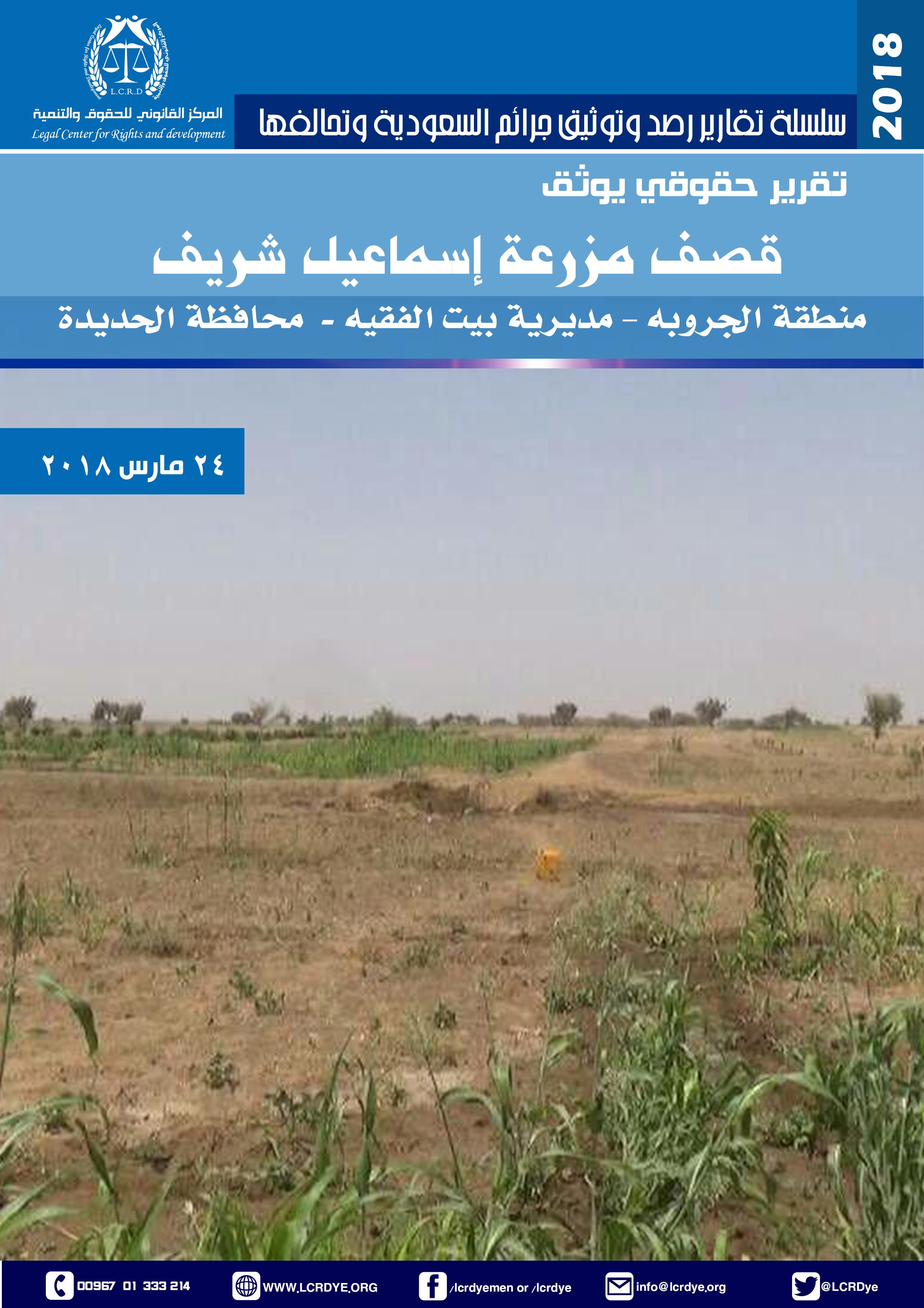 غلاف مزرعة إسماعيل الشريف – الحديدة 24-3