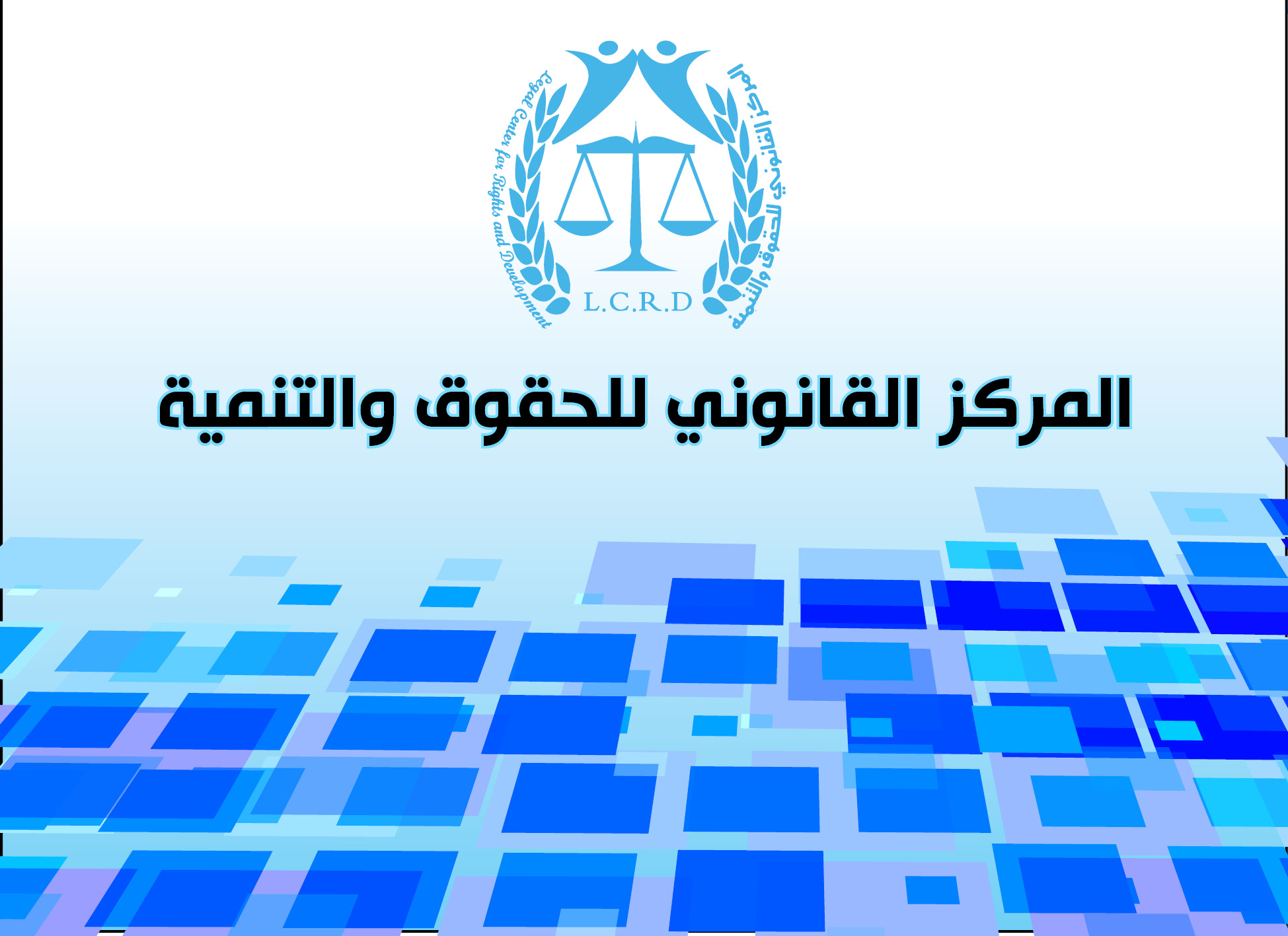برشور المركز القانوني باللغة العربية