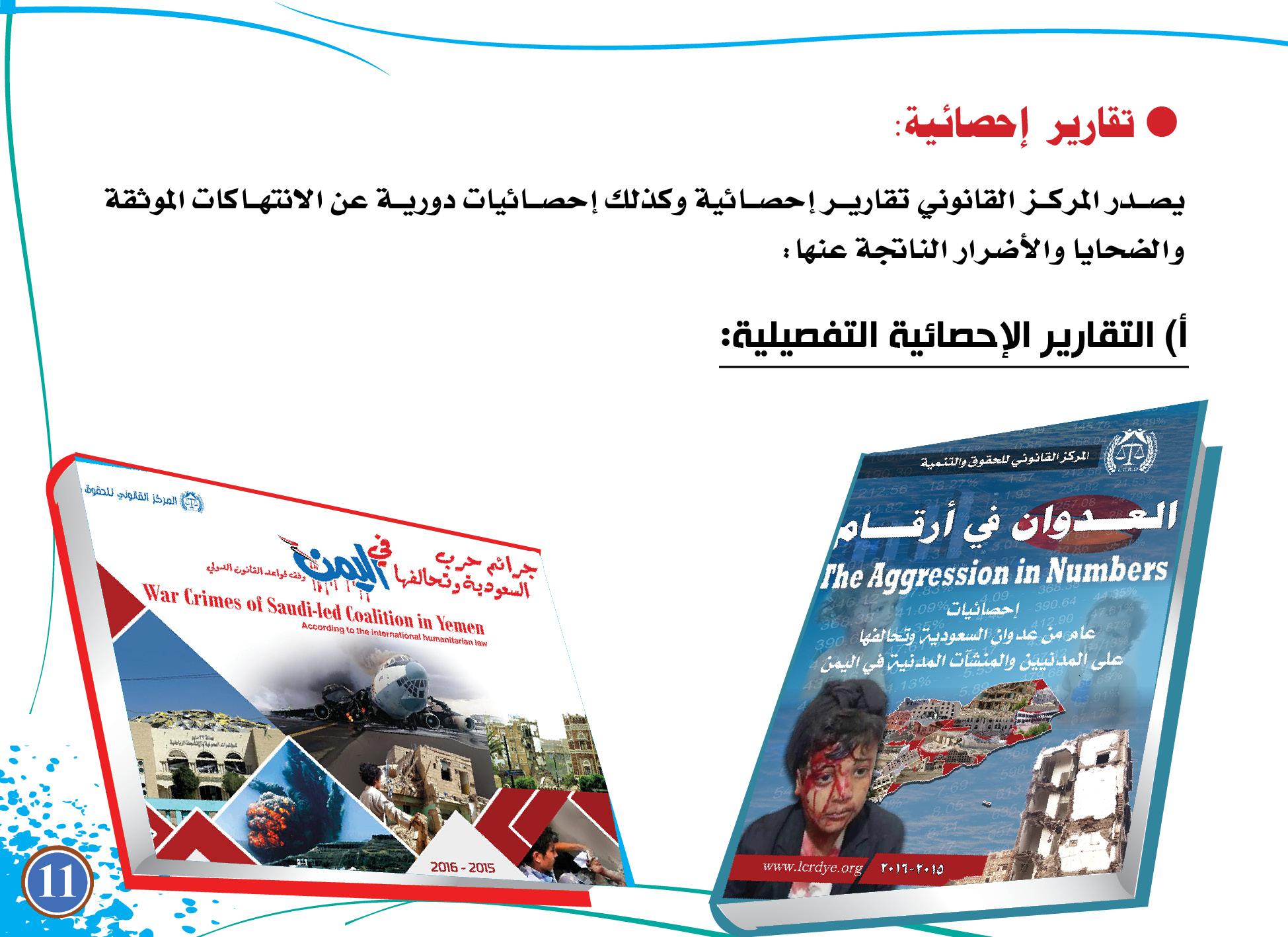 برشور المركز القانوني باللغة العربية11