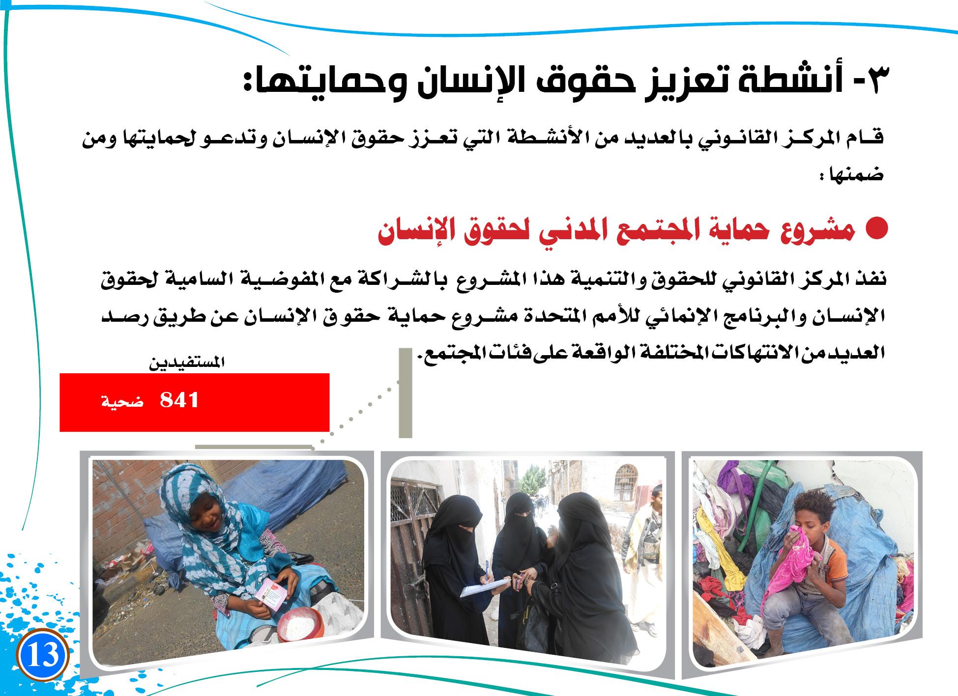 برشور المركز القانوني باللغة العربية13