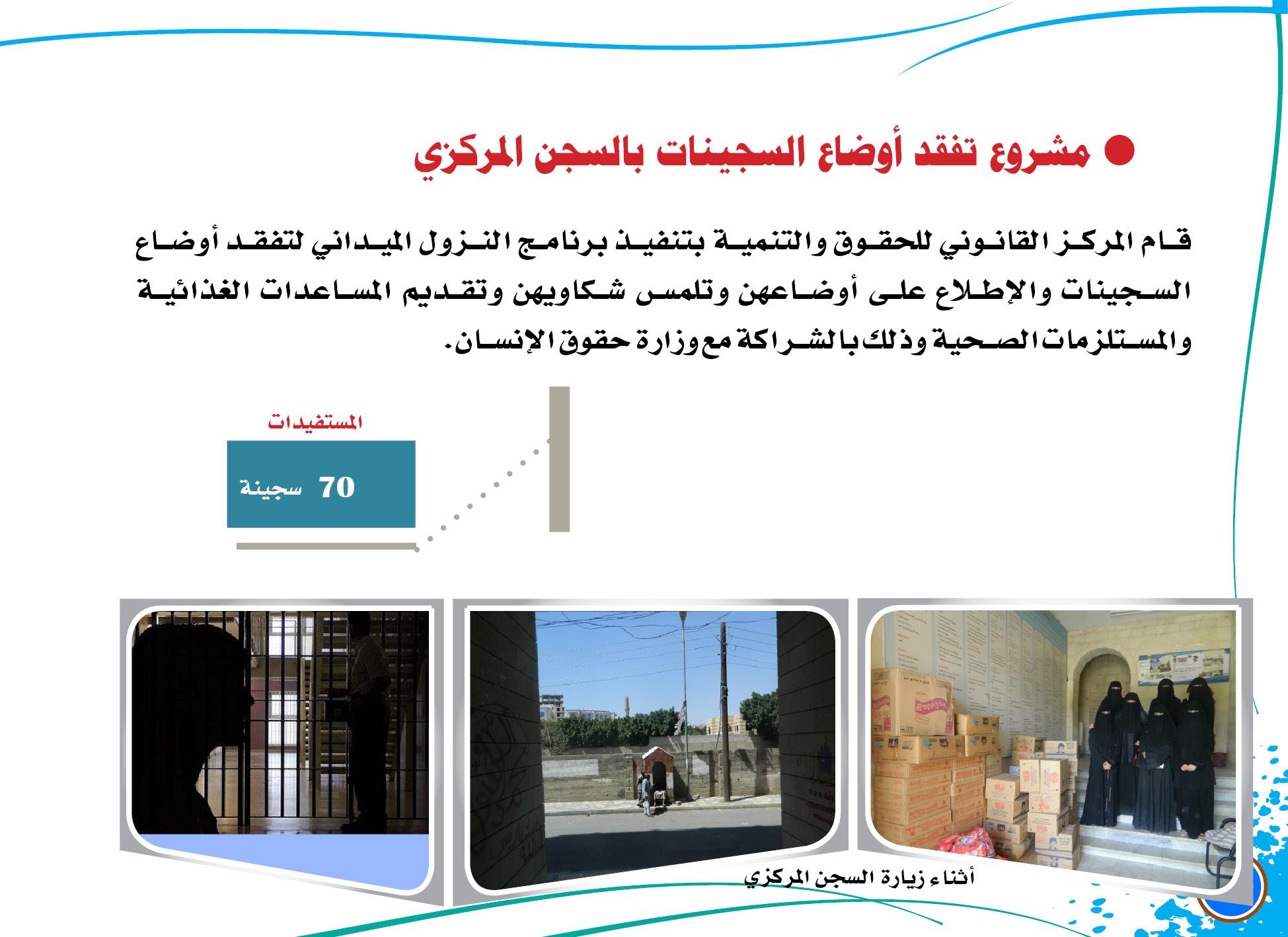 برشور المركز القانوني باللغة العربية16
