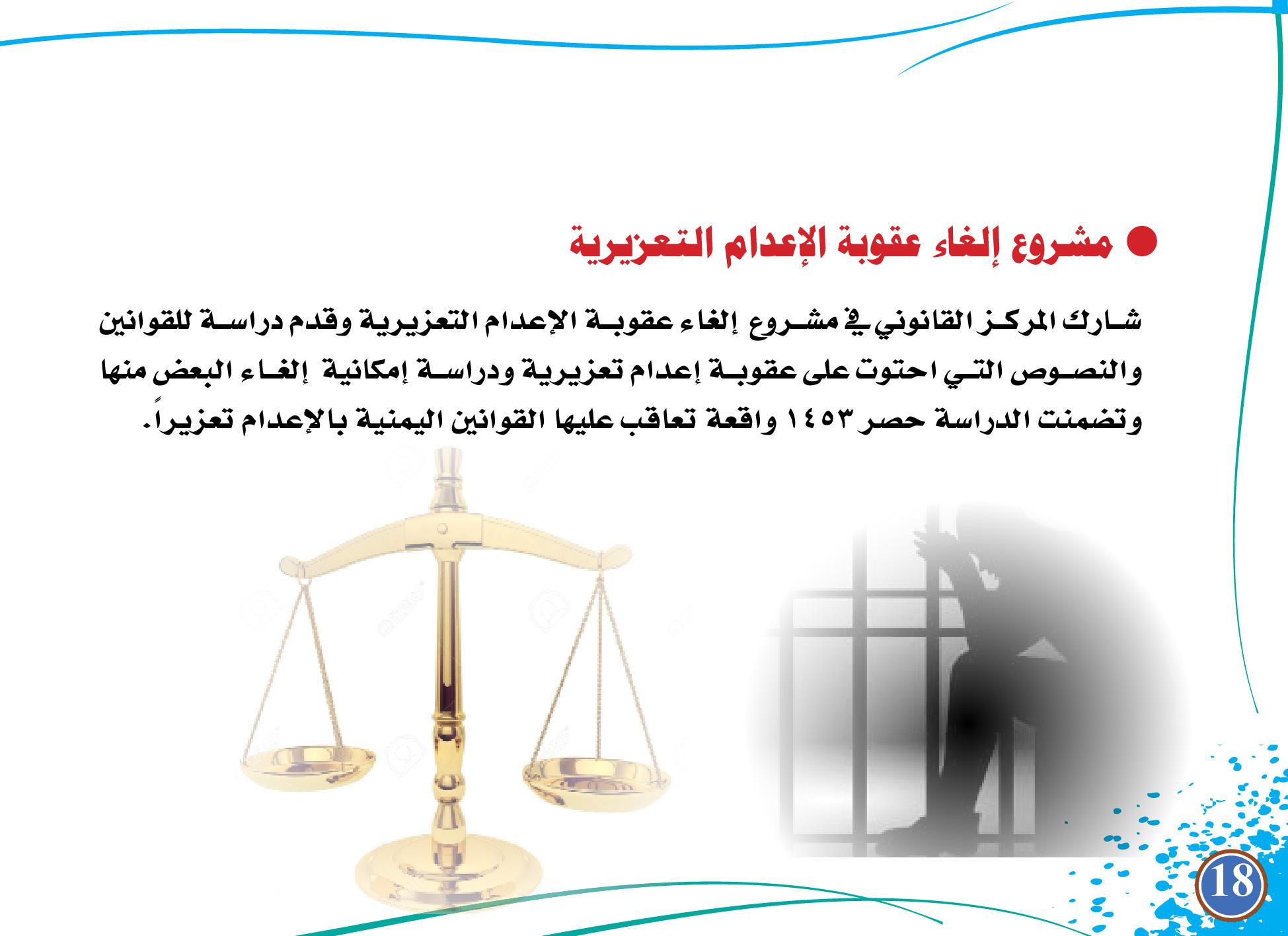 برشور المركز القانوني باللغة العربية18