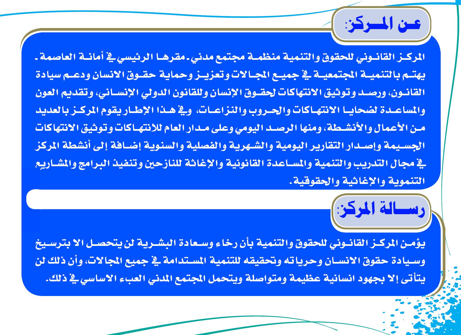 برشور المركز القانوني باللغة العربية2