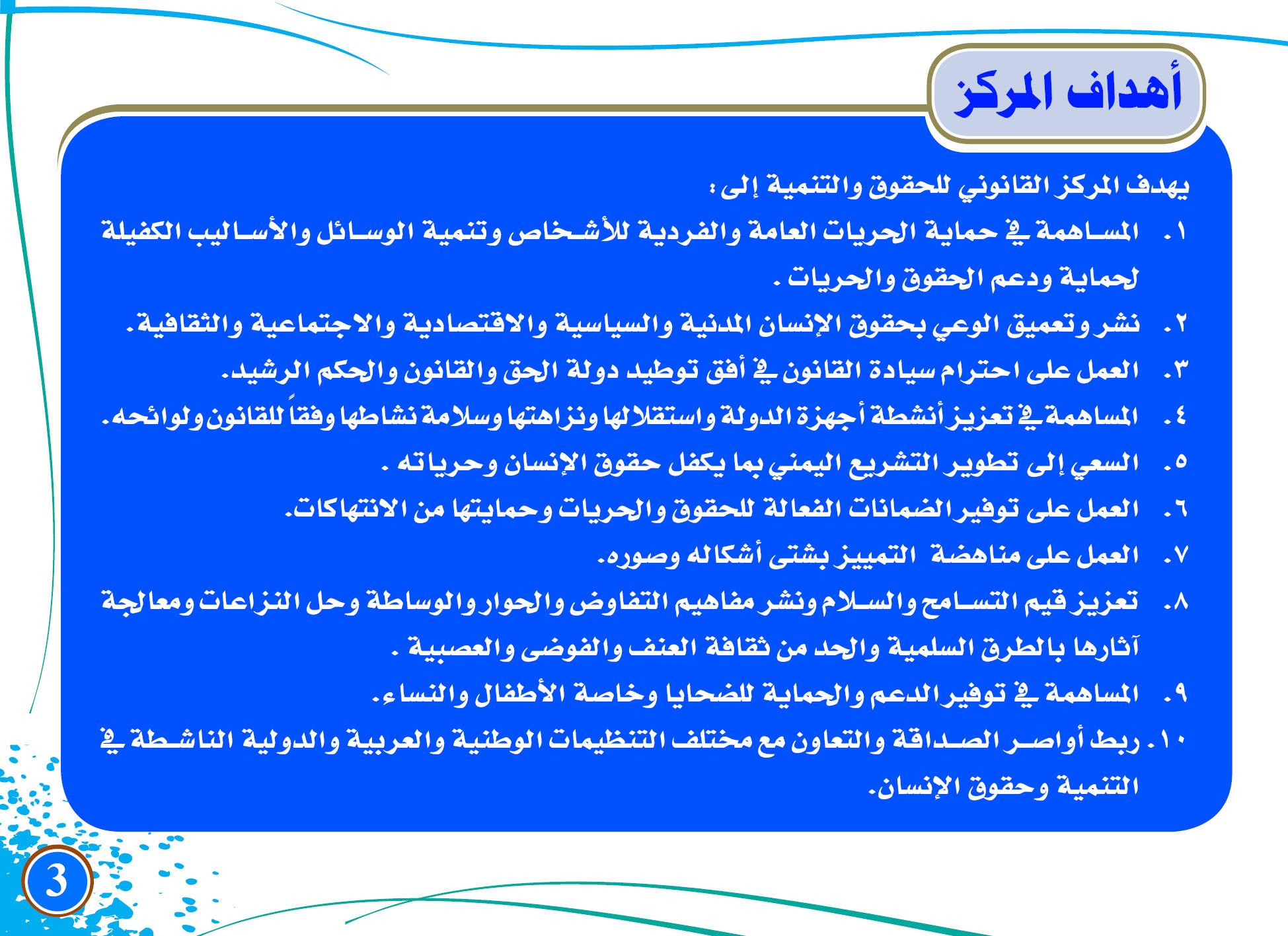 برشور المركز القانوني باللغة العربية3