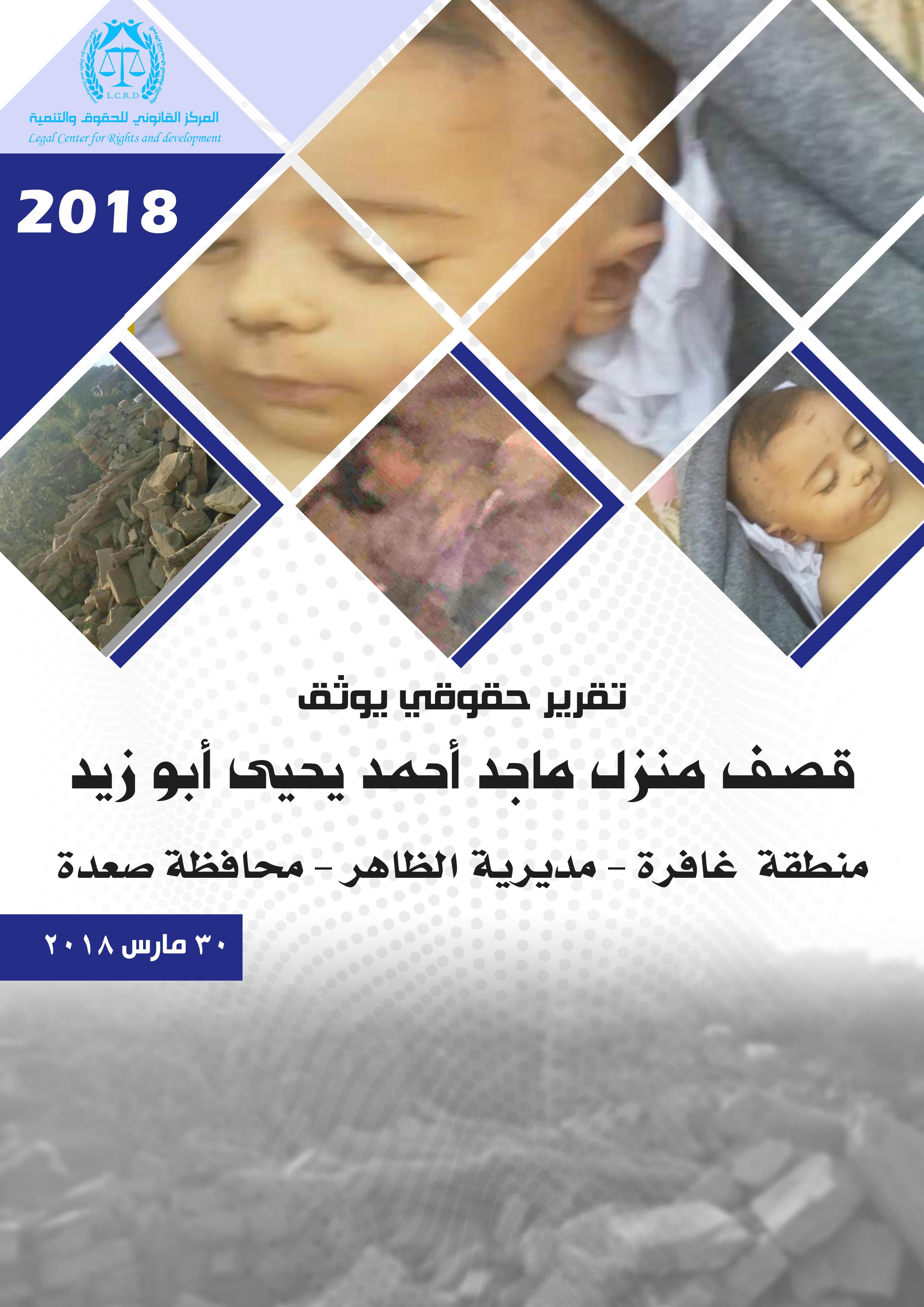 غلاف منزل ماجد أبو زيد – غافرة صعدة 30-3