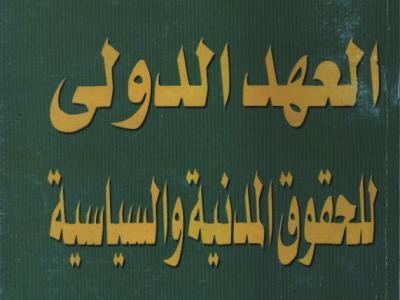 نصوص-و-مواد-البروتوكول-الاختياري-الثاني-للعهد-الدولي-الخاص-بالحقوق-المدنية-و-السياسية