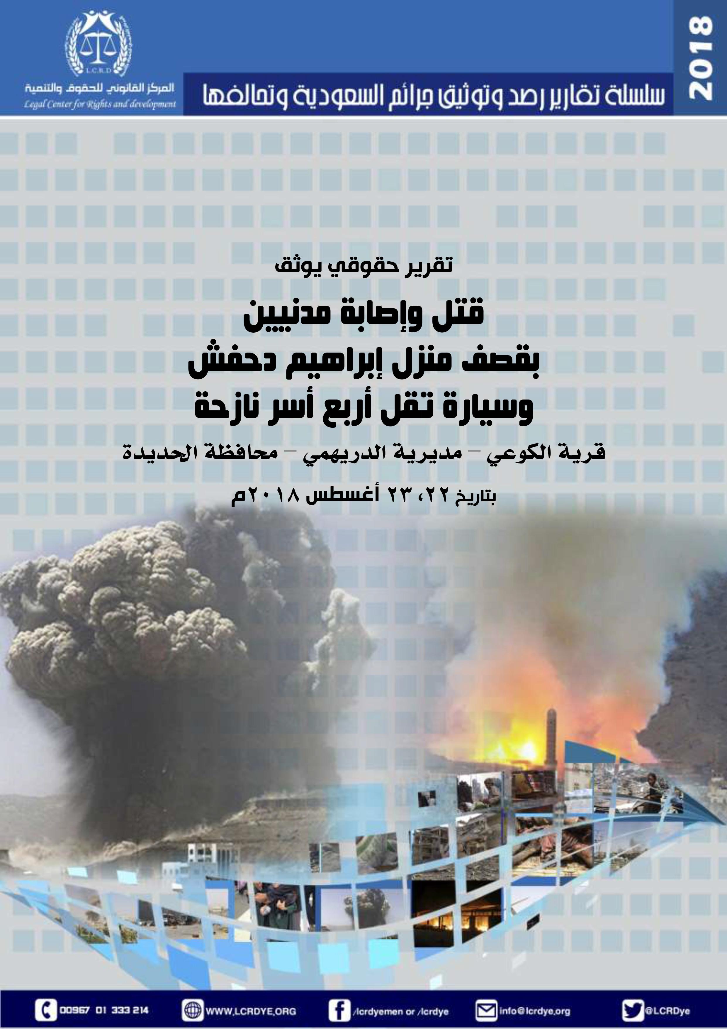 تقرير قصف أسر نازحة من آل دحفش الدريهمي 20180823-1