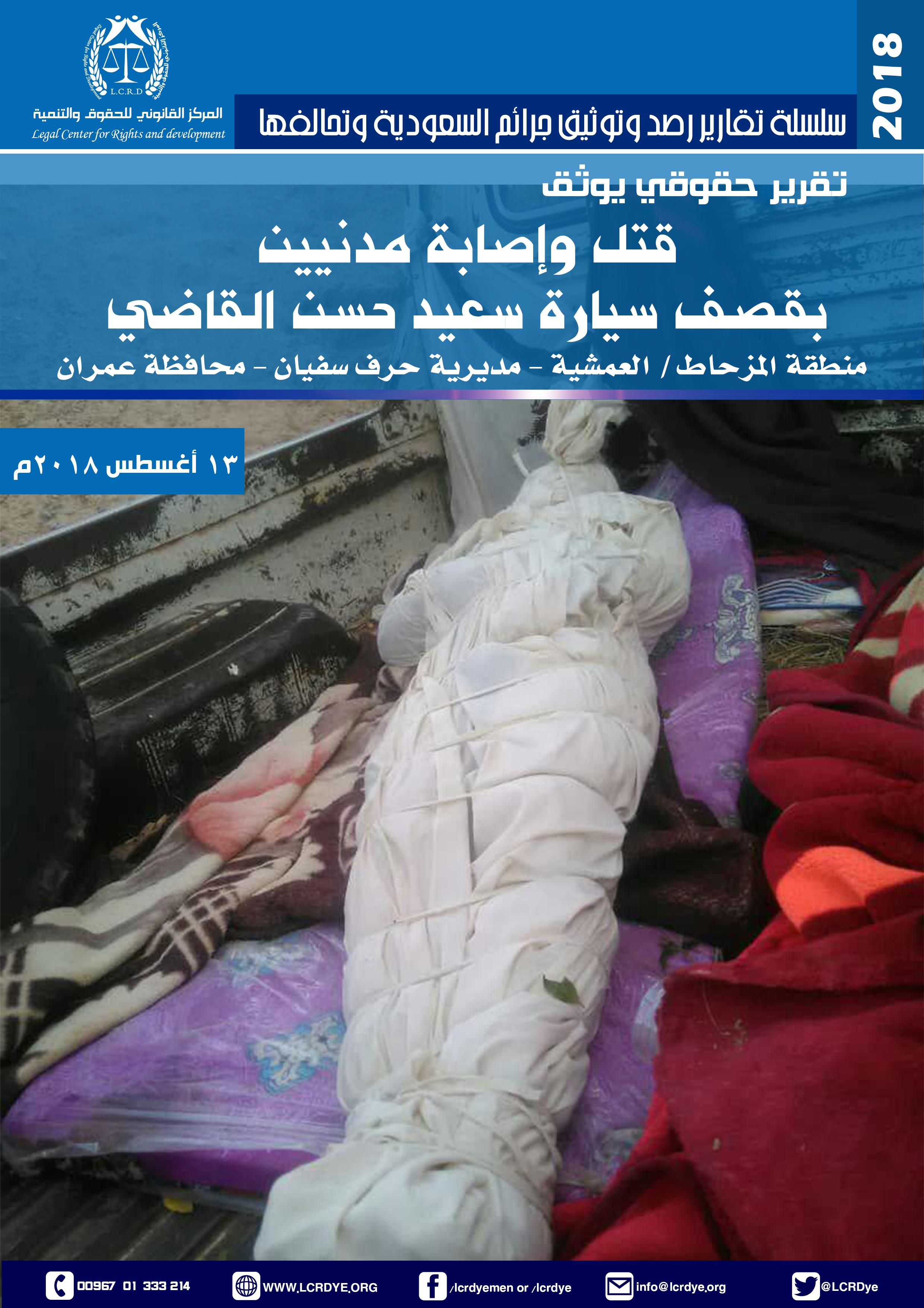 تقرير قصف سيارة القاضي بالمزحاط العمشية – سفيان عمران 20180813
