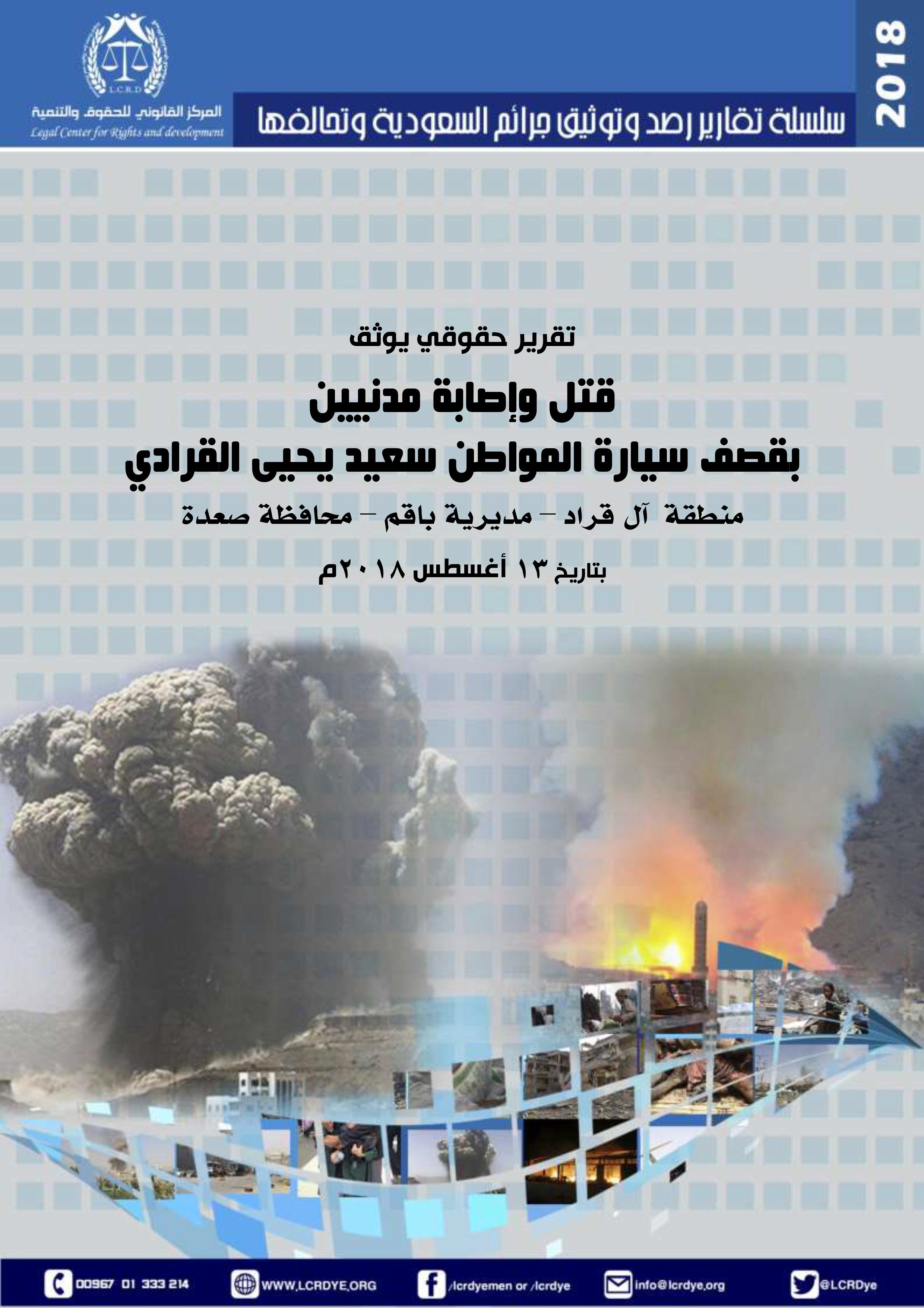 تقرير قصف سيارة سعيد القرادي – باقم صعدة 20180813-1