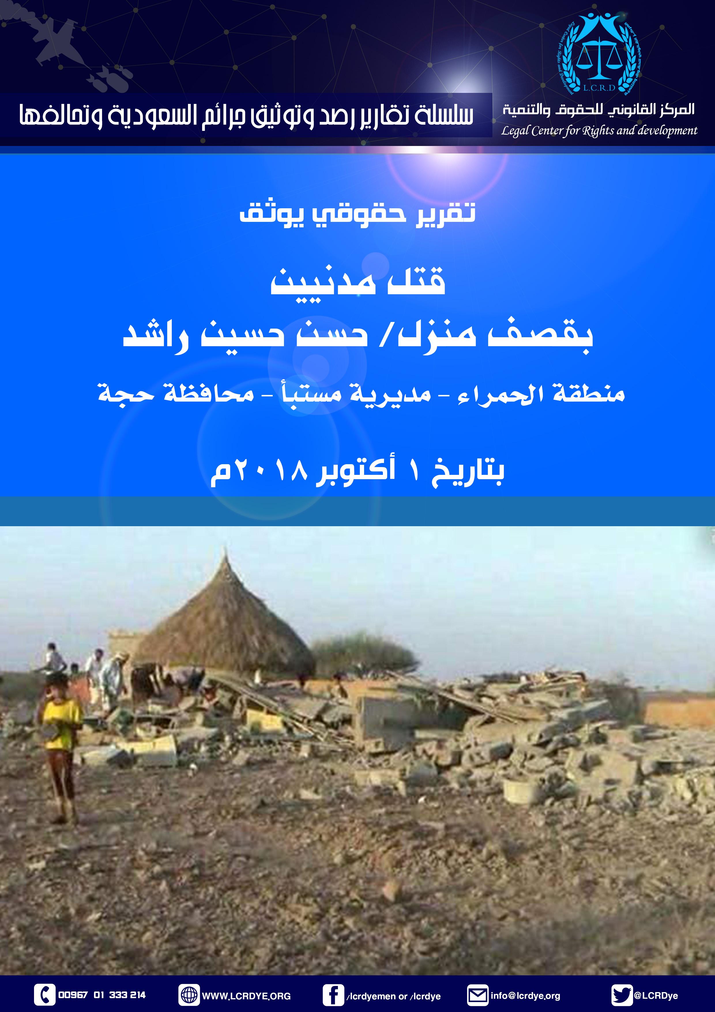 غلاف تقرير منزل حسن حسين راشد – 1-10