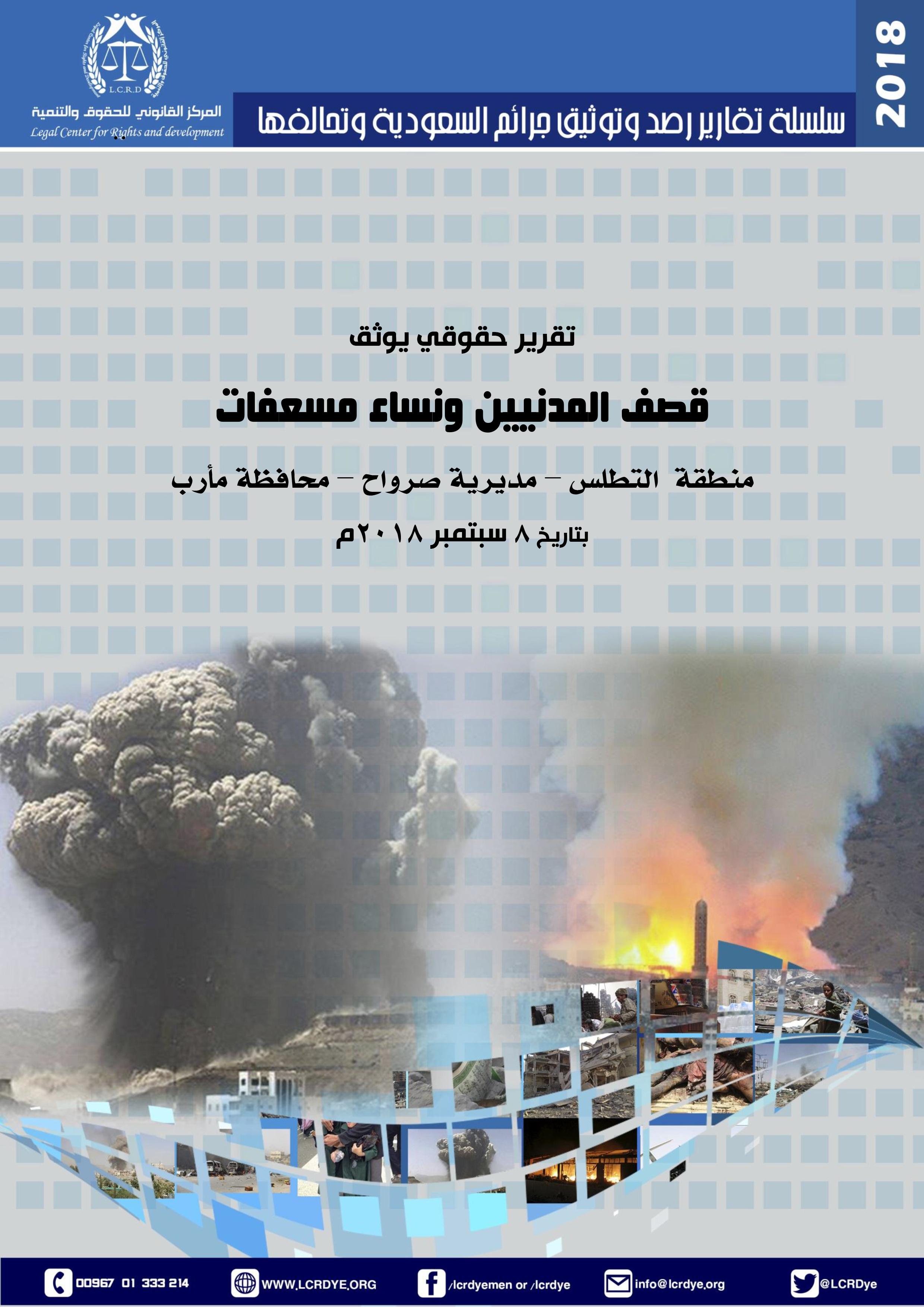 قصف المدنيين ونساء مسعفات – صرواح – مأرب 8-9-2018-1