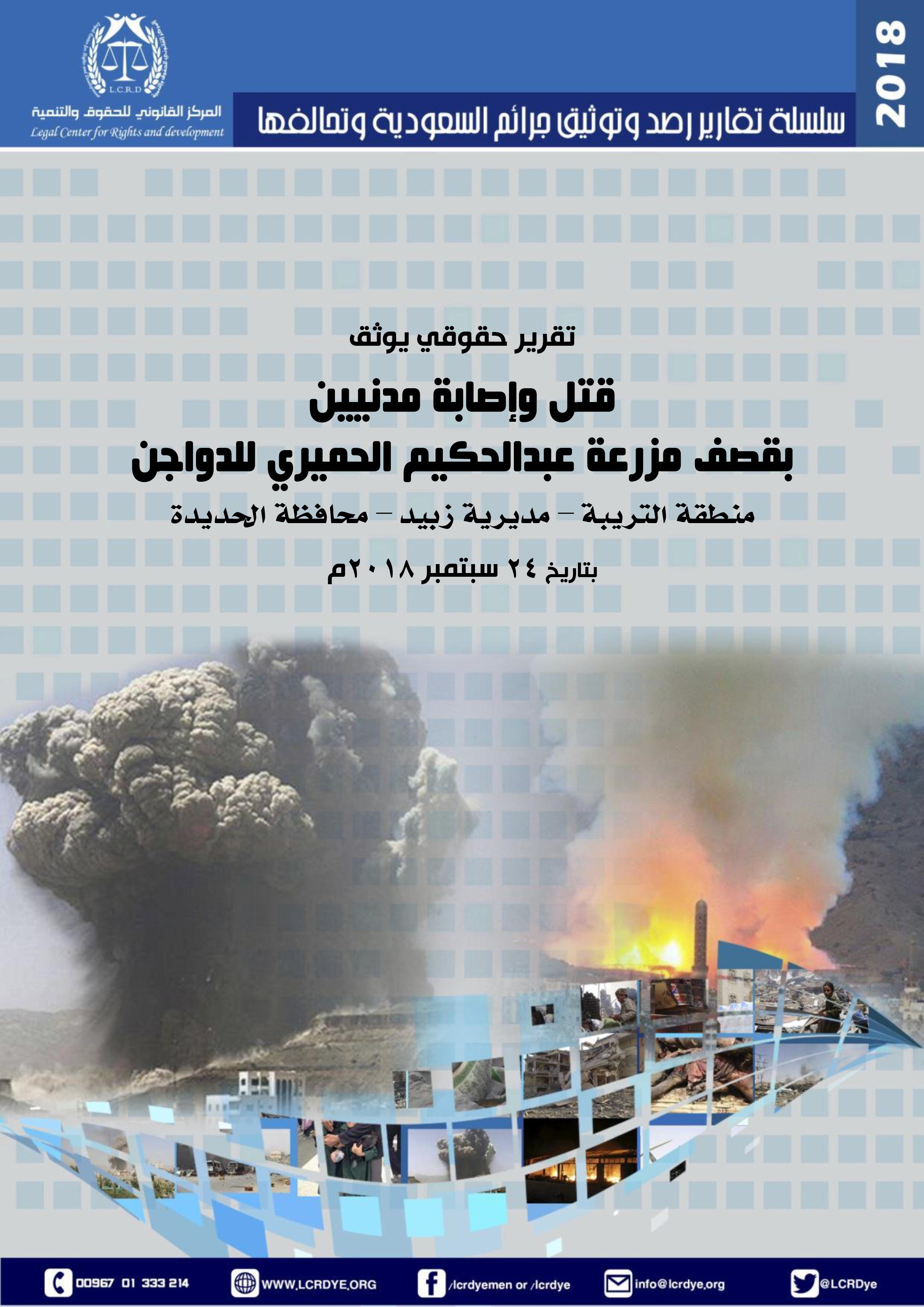قصف مزرعة عبدالحكيم الحميري للدواجن- زبيد-الحديدة 24-9-2018-1