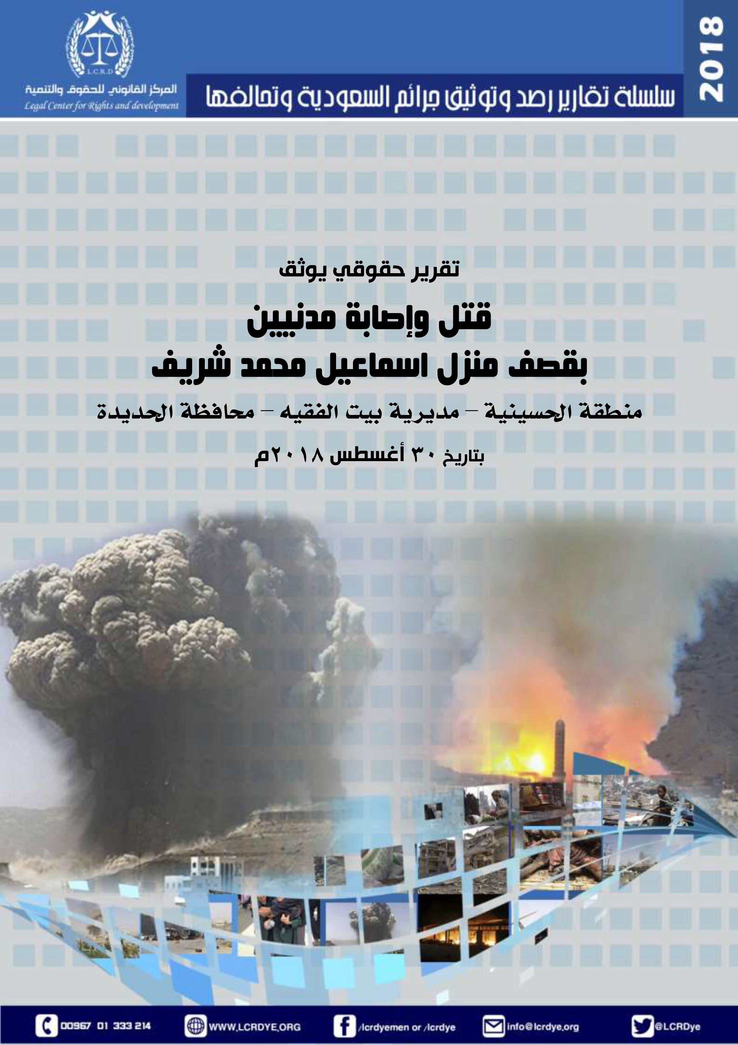 قصف منزل اسماعيل محمد شريف – الحسينية – بيت الفقيه- الحديدة 30-8-2018-1