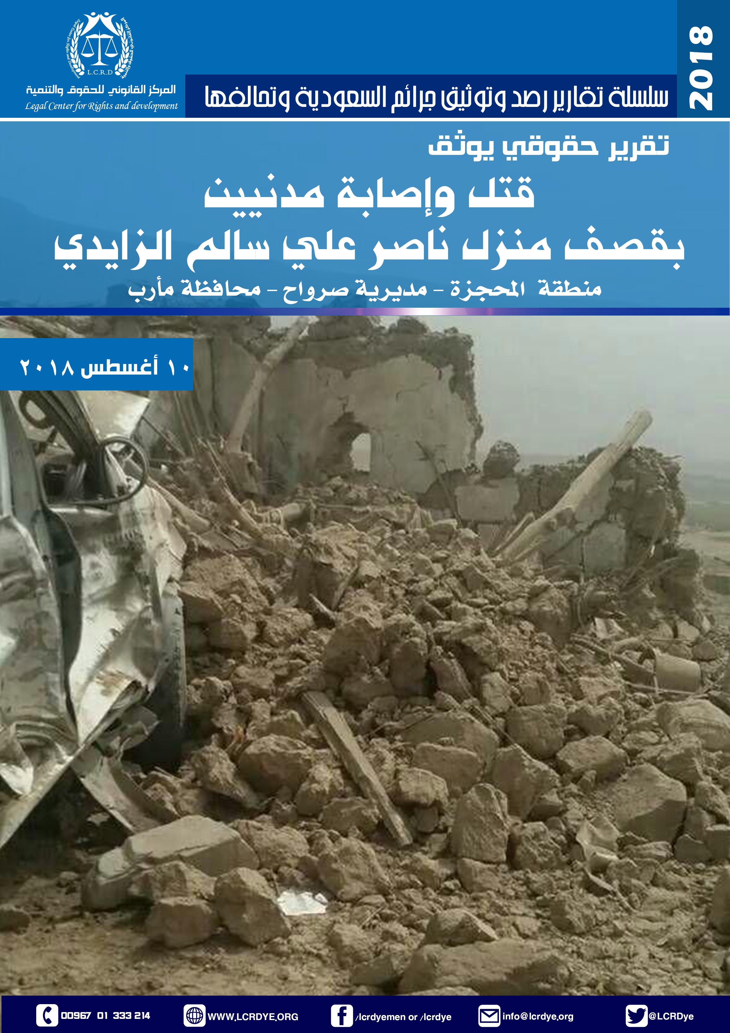 قصف منزل ناصر علي سالم الزايدي – صرواح مأرب 10-8-2018