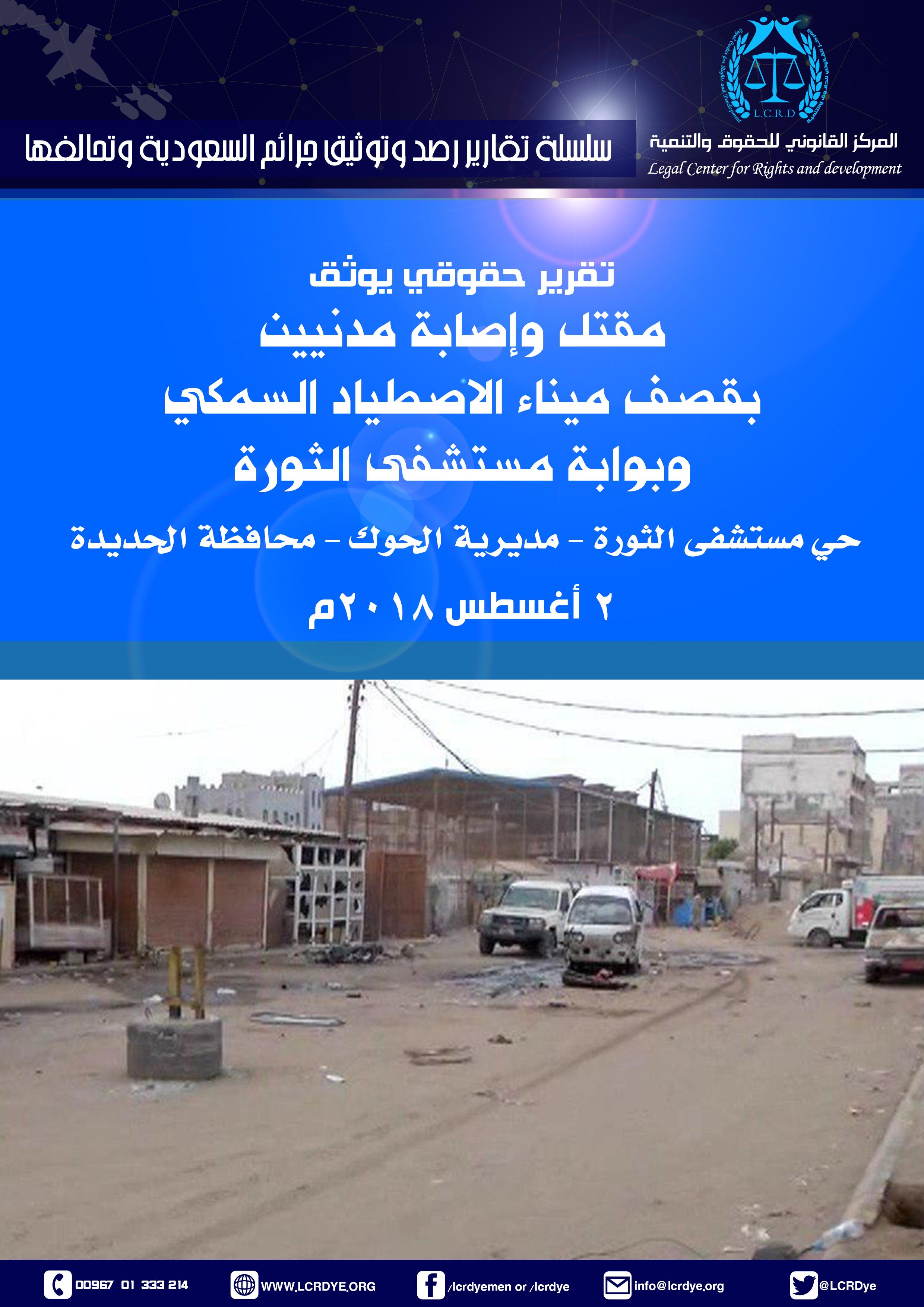 قصف ميناء الاصطياد السمكي وبوابة مستشفى الثورة – الحديدة 2-8-2018