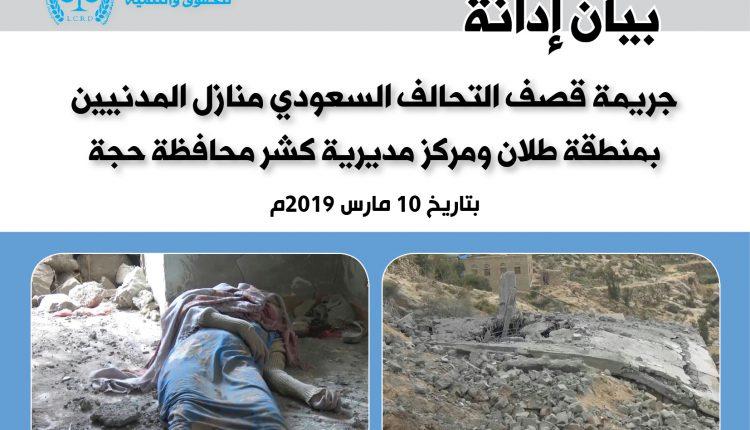 بيان إدانة طلان- كشر- 10-3-2019م