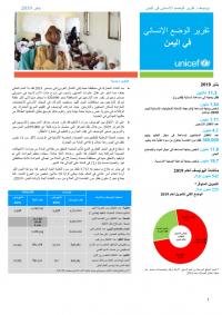 1255648-AR UNICEF Yemen Humanitarian Situation Report January 2019