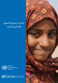 1266403-yemen_humanitarian_fund_in_brief_March_2019_ara